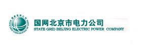 国家电网北京公司