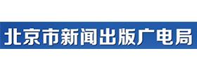 新闻出版广电局