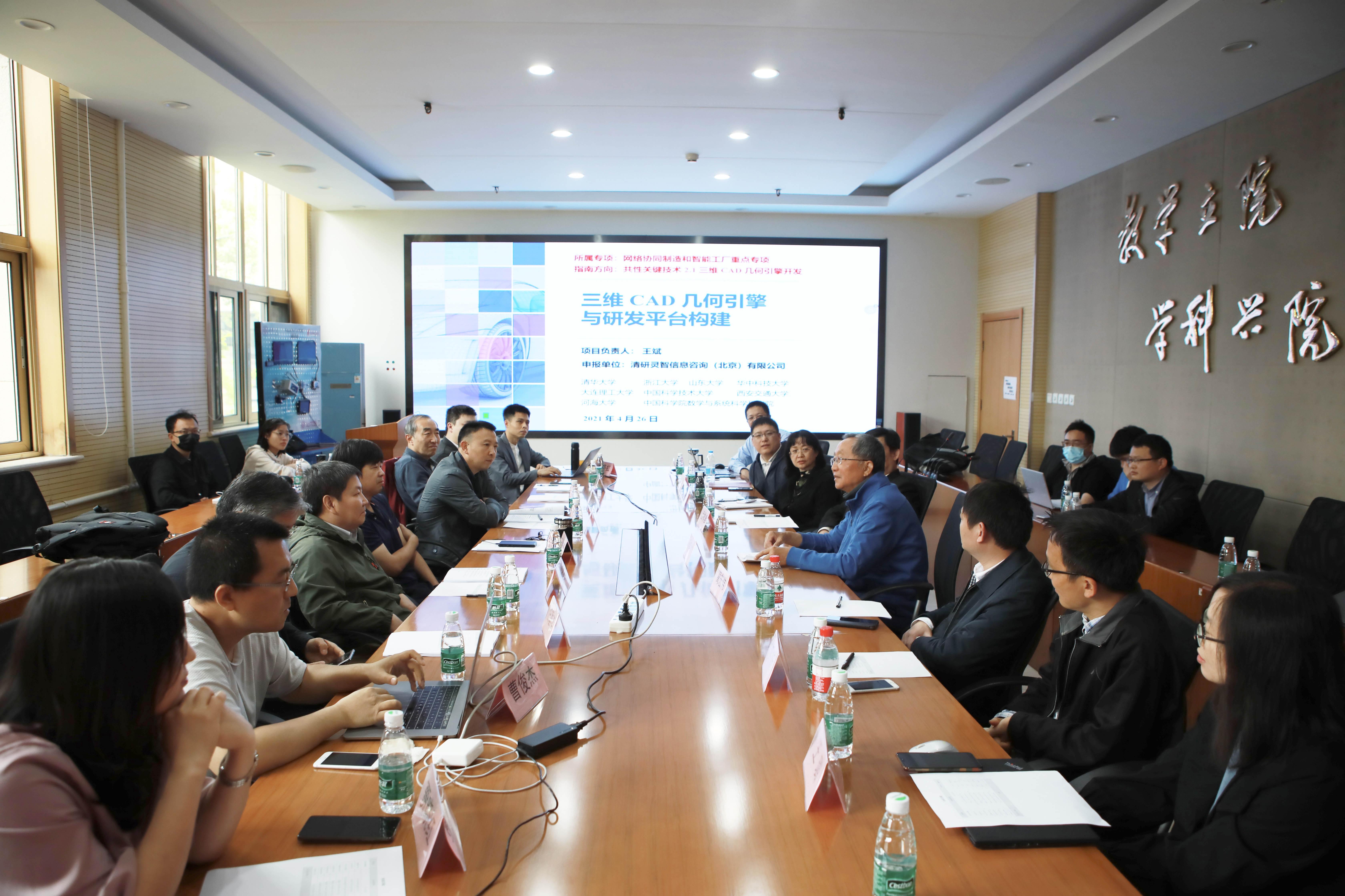 清研联合清华等9所高校召开国家重点研发计划重点专项启动会