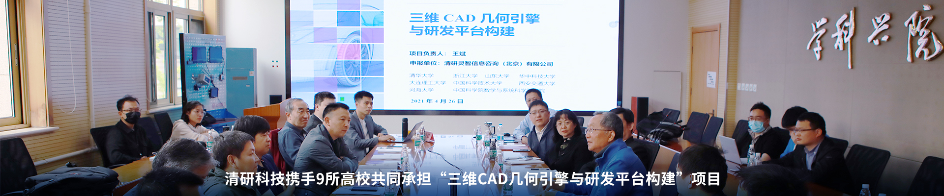 """清研联合九大高校共同承担""""三维CAD几何引擎与研发平台构建""""项目"""
