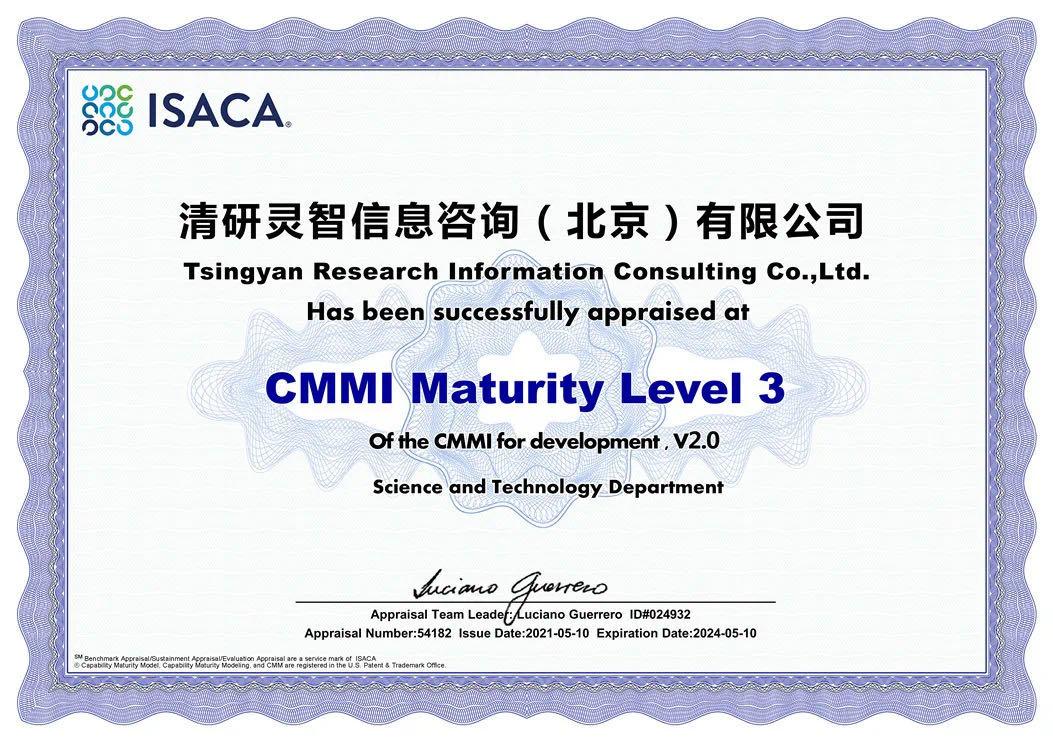 清研通过CMMI3级认证,软件研发能力达到国际标准!