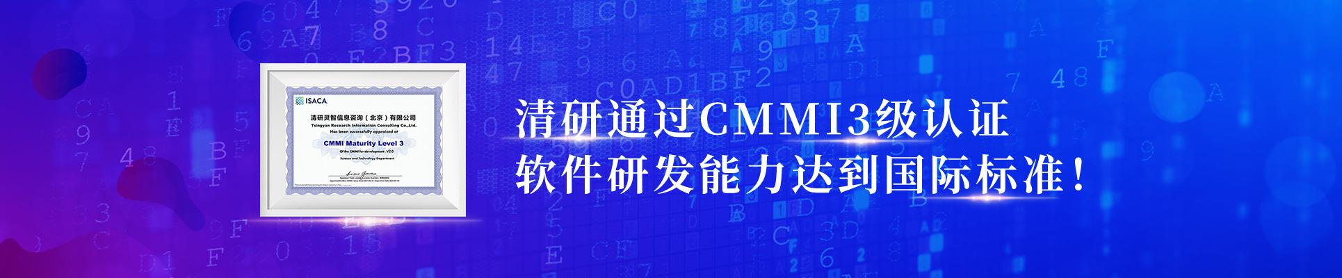 清研通过CMMI3级认证,软件研发能力达到国际标准