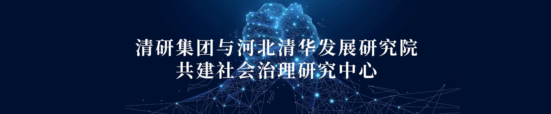 清研集团联合河北清华发展研究院共建社会治理研究中心